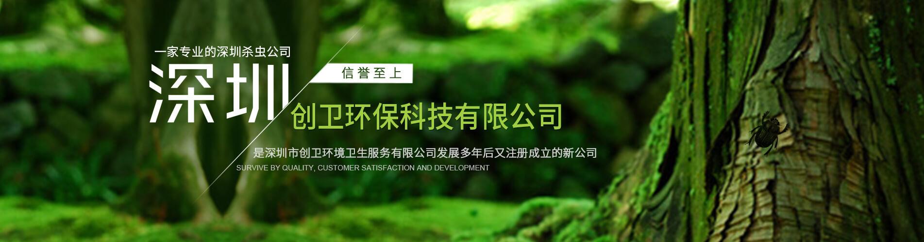 深圳创卫杀虫公司400-000-2152,专业灭鼠,杀蟑螂、杀臭虫、灭白蚁、白蚁防治服务公司